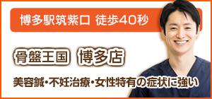 骨盤王国 博多店