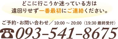 093−541−8675