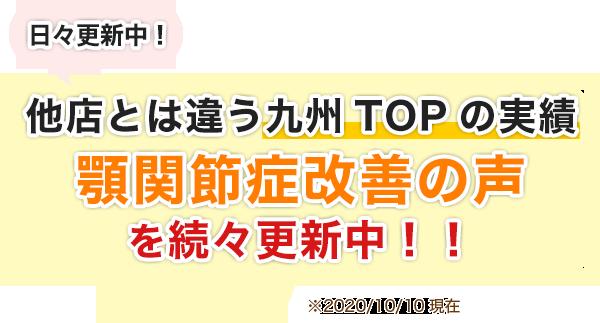 他店とは違う九州TOPの実績。顎関節症改善の声を続々更新中!!