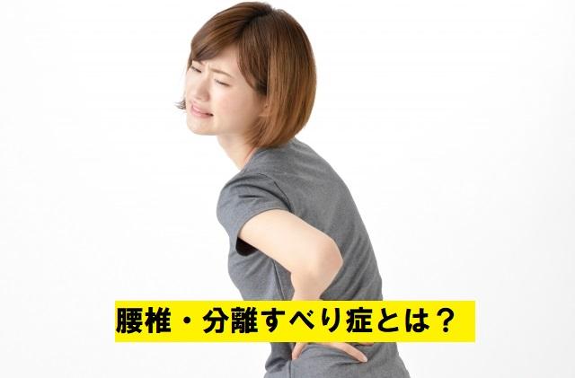 腰椎変性・分離すべり症