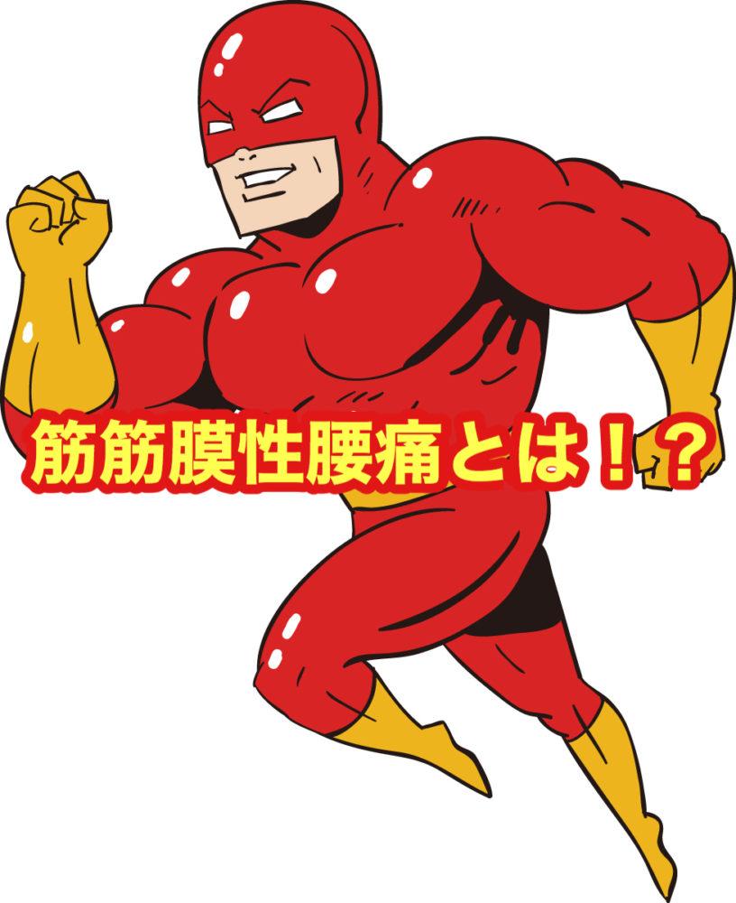 筋筋膜性腰痛とは?筋筋膜性腰痛でお困りの方は骨盤王国小倉店にお任せください!